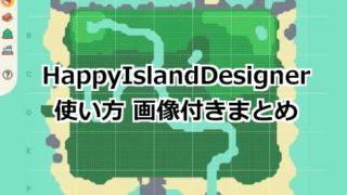 ハッピーアイランドデザイナー アプリ