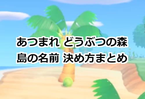 名前 の 森 あつまれ どうぶつ 島