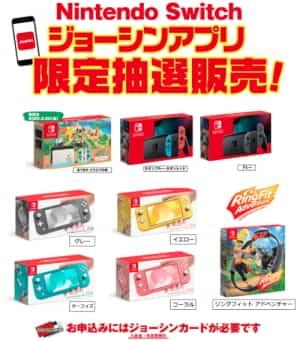 Nintendo Switch ジョーシンアプリ 限定抽選販売Switch販売情報あつまれどうぶつの森セット抽選販売ネットショップamiiboカード販売まとめ