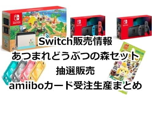 Switch販売情報あつまれどうぶつの森セット抽選販売ネットショップamiiboカード販売まとめ