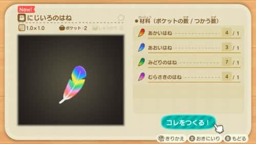 にじいろのはね 虹色の羽レシピ あつまれどうぶつの森 カーニバルイベントの効率の良い進め方